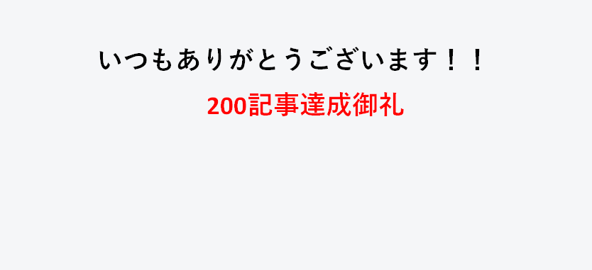 f:id:kishuji-kaisoku:20210504005706p:plain