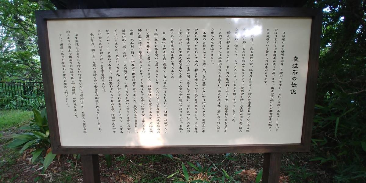 f:id:kishuji-kaisoku:20210707012324j:plain