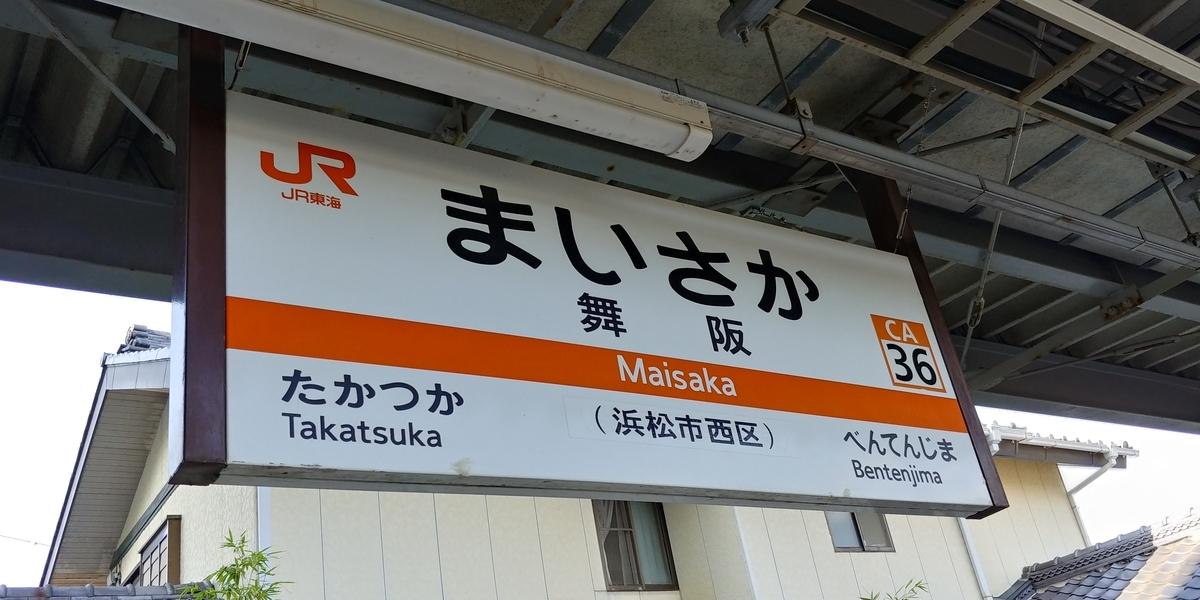 f:id:kishuji-kaisoku:20210709015234j:plain