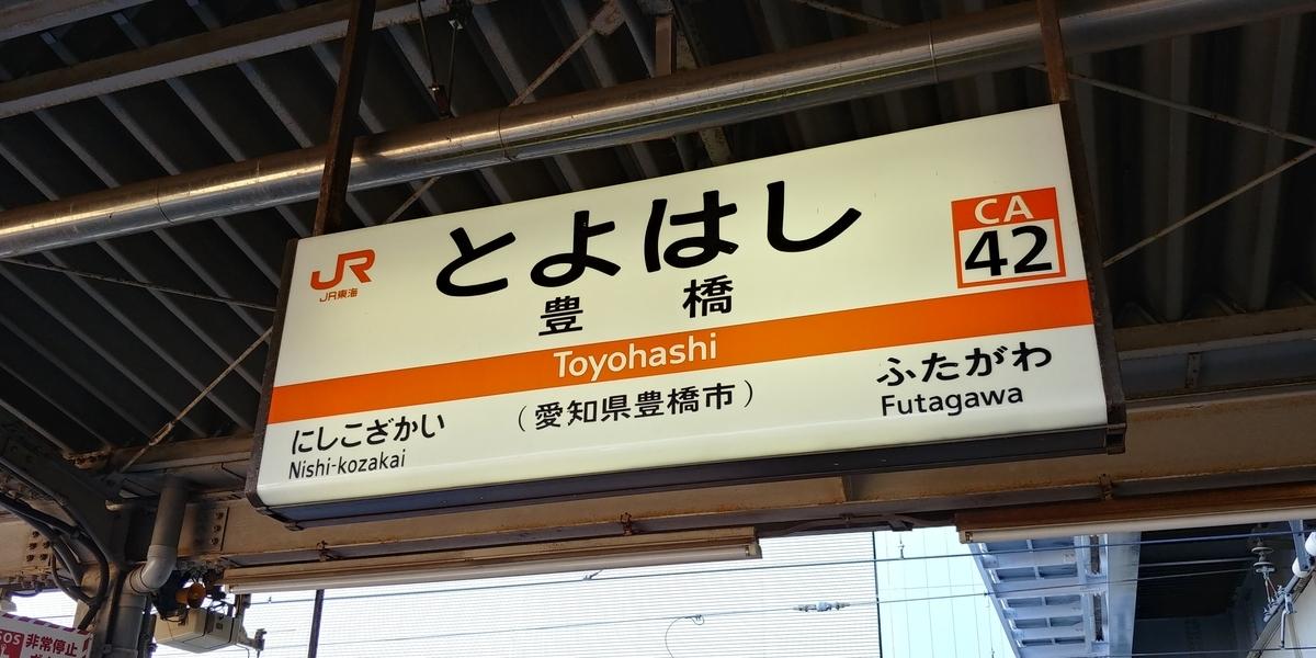 f:id:kishuji-kaisoku:20210710010035j:plain