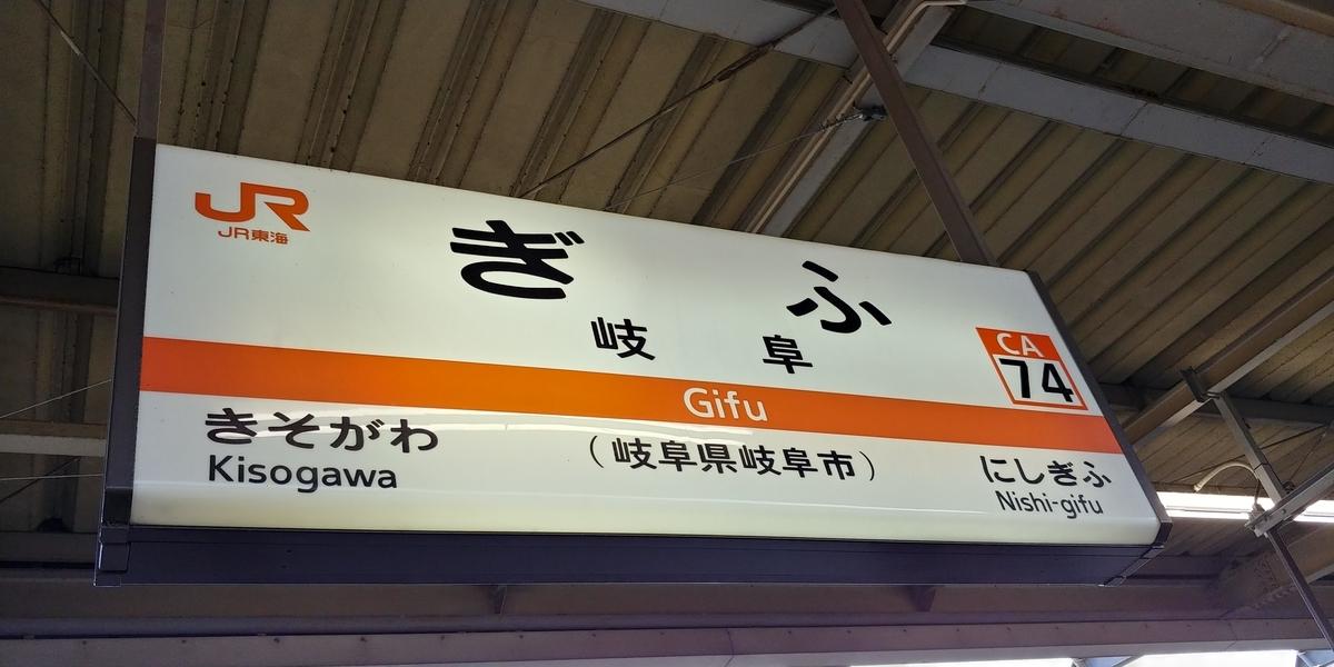 f:id:kishuji-kaisoku:20210912000720j:plain
