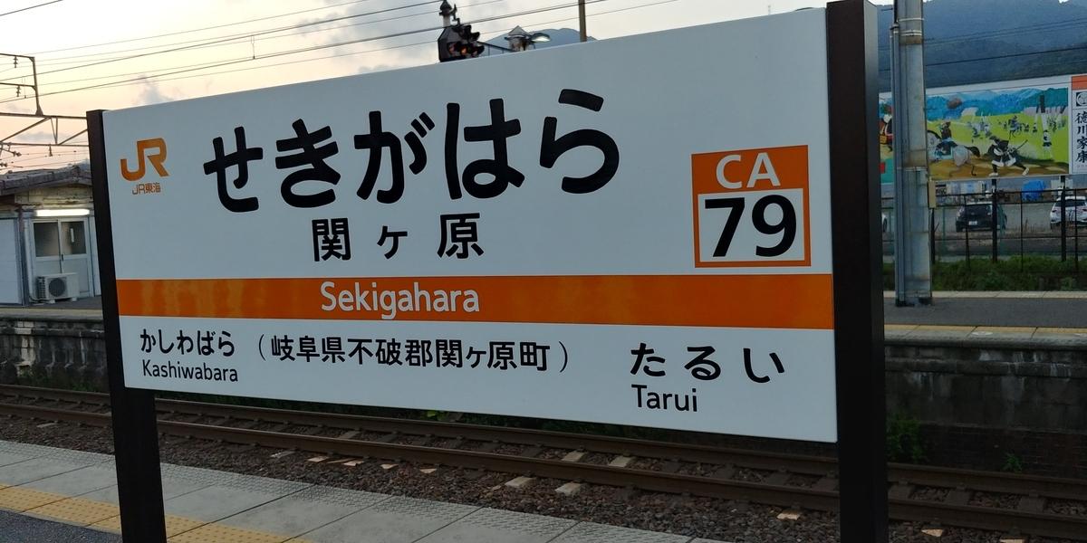 f:id:kishuji-kaisoku:20210912001206j:plain