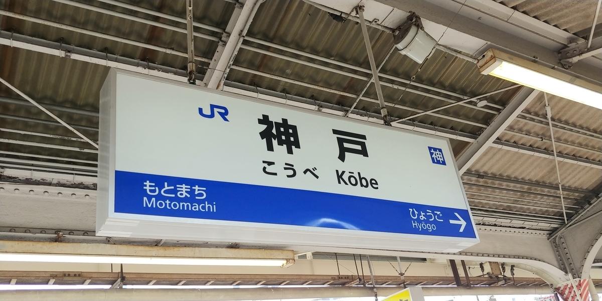 f:id:kishuji-kaisoku:20211007193441j:plain