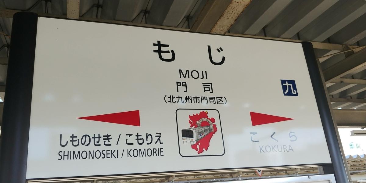 f:id:kishuji-kaisoku:20211007194428j:plain