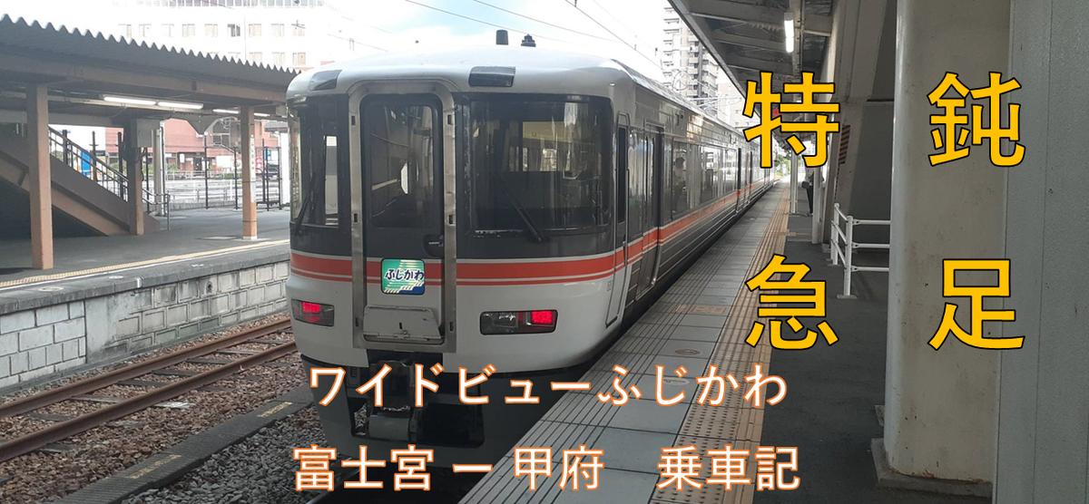 f:id:kishuji-kaisoku:20211011003958p:plain