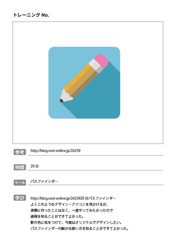 f:id:kisico0418:20161031010057p:plain