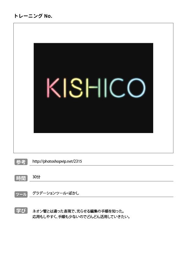 f:id:kisico0418:20161031022648p:plain