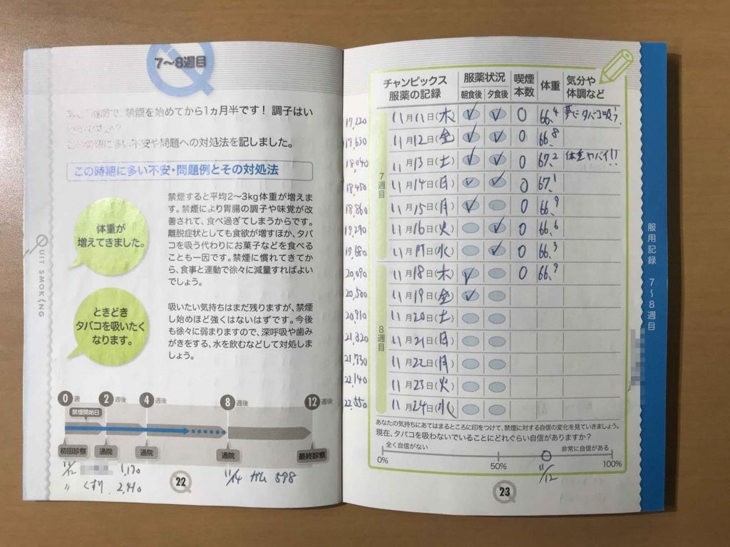 f:id:kisiritooru:20180412145144j:plain