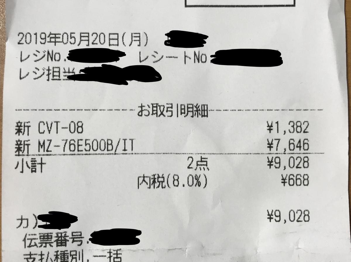 f:id:kisiritooru:20190521145626j:plain