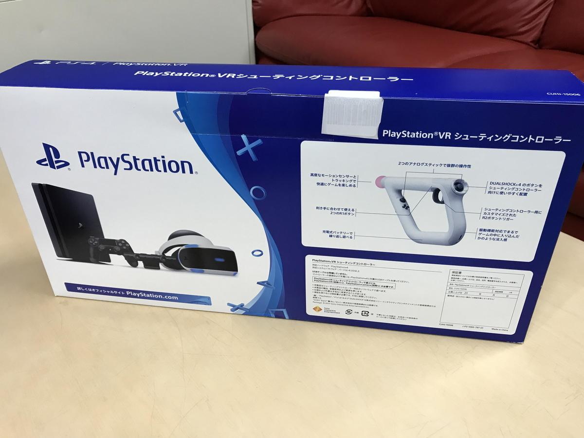 PlayStation VR シューティングコントローラー 外箱 背面