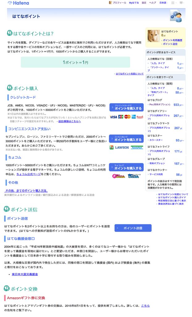 f:id:kisokoji:20161223112838p:plain