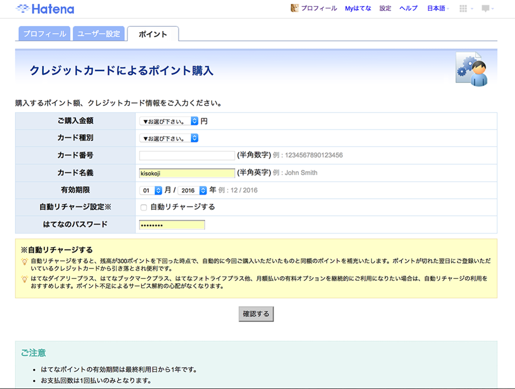 f:id:kisokoji:20161223113119p:plain