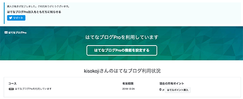 f:id:kisokoji:20161224175747p:plain