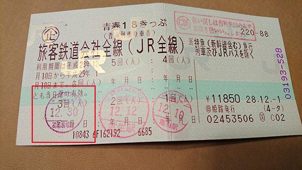 f:id:kisokoji:20161230191355j:plain
