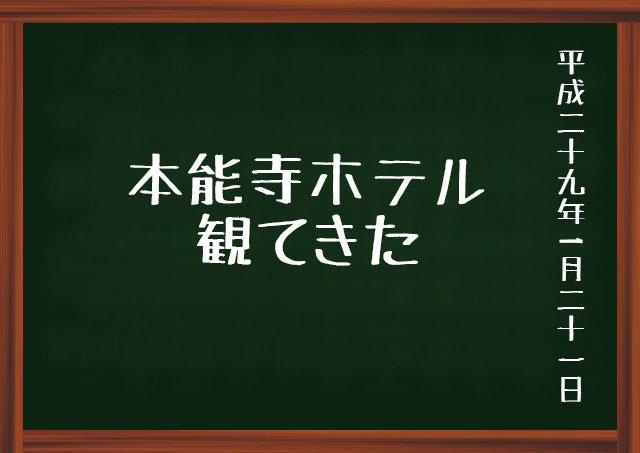 f:id:kisokoji:20170121120518j:plain