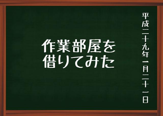 f:id:kisokoji:20170121121346j:plain