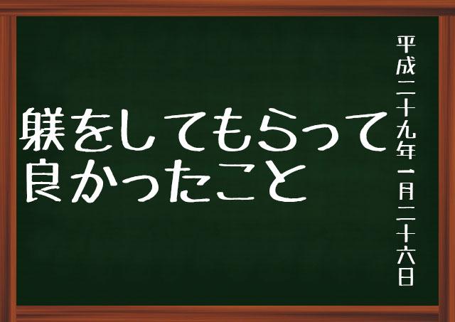 f:id:kisokoji:20170126190012j:plain
