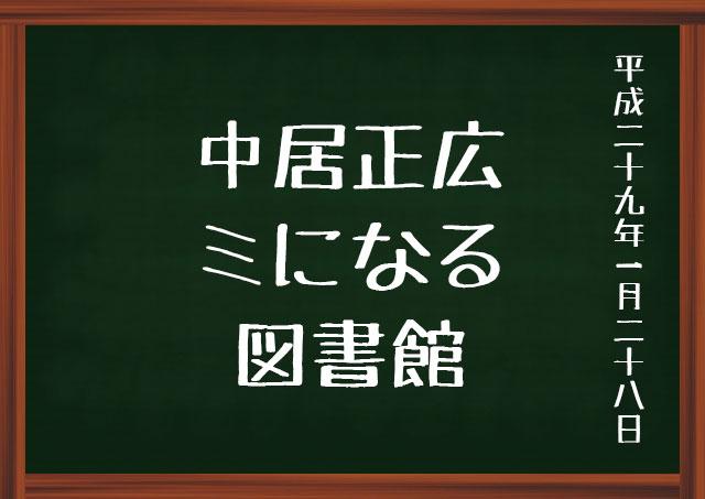 f:id:kisokoji:20170128145613j:plain