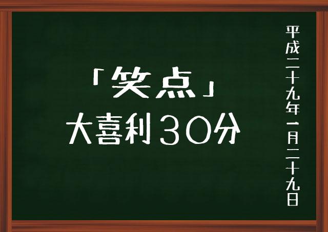 f:id:kisokoji:20170129180213j:plain