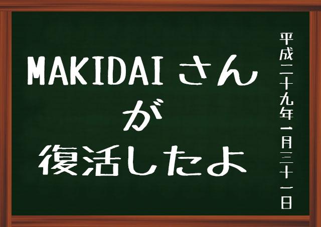 f:id:kisokoji:20170131182513j:plain