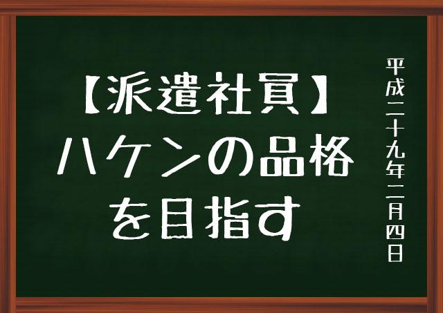 f:id:kisokoji:20170204103220j:plain