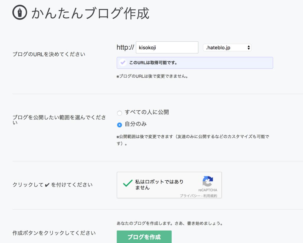f:id:kisokoji:20170205125320p:plain