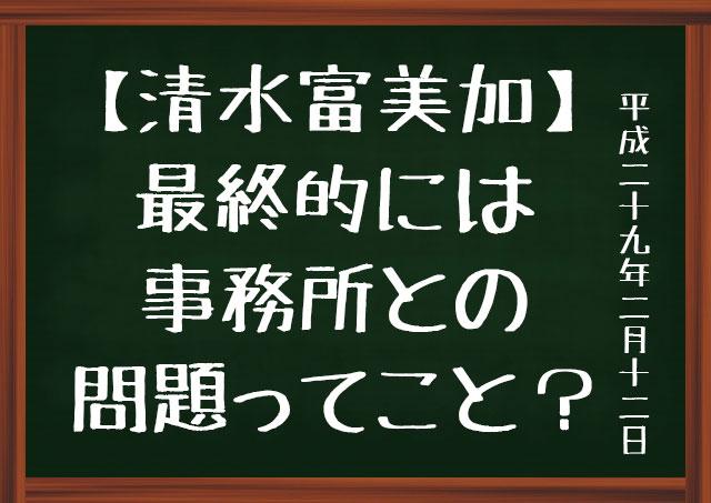 東京 グール 清水 富 美加 代役