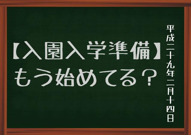 f:id:kisokoji:20170214175055j:plain