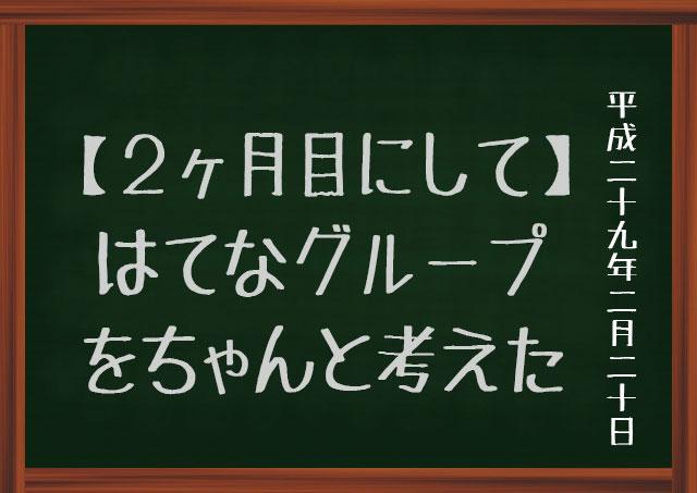f:id:kisokoji:20170220204640j:plain