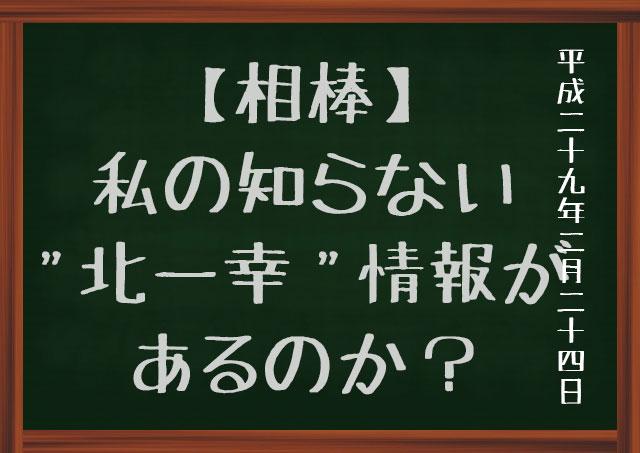 f:id:kisokoji:20170224000656j:plain