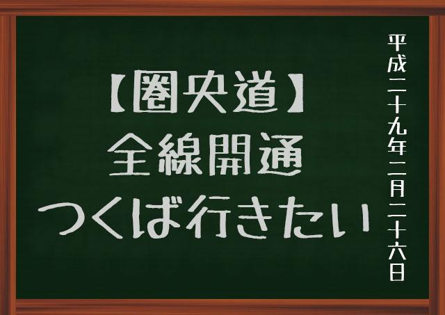f:id:kisokoji:20170226193530j:plain
