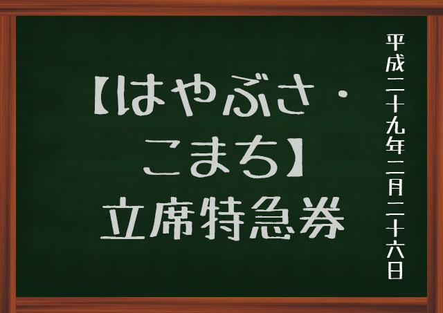 f:id:kisokoji:20170226193602j:plain