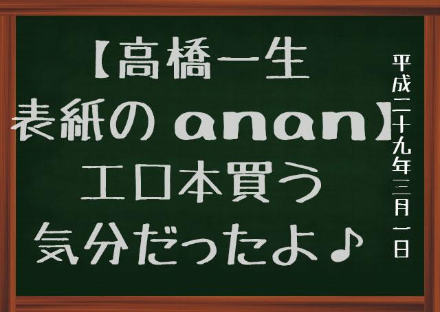 高橋一生アンアン表紙