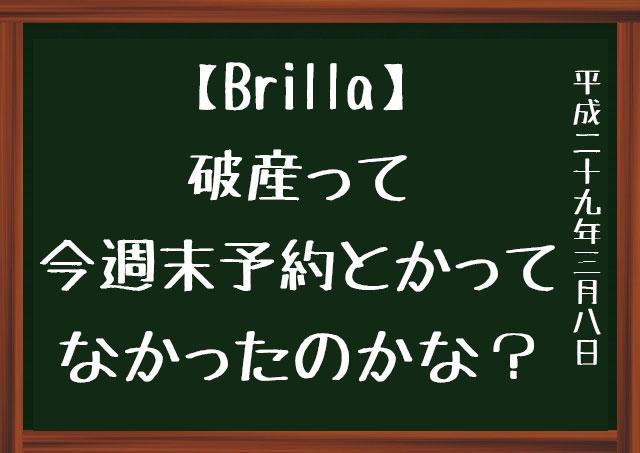 ブリリアウェディング Brillia