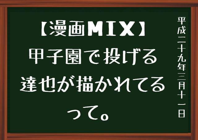 MIX タッチ