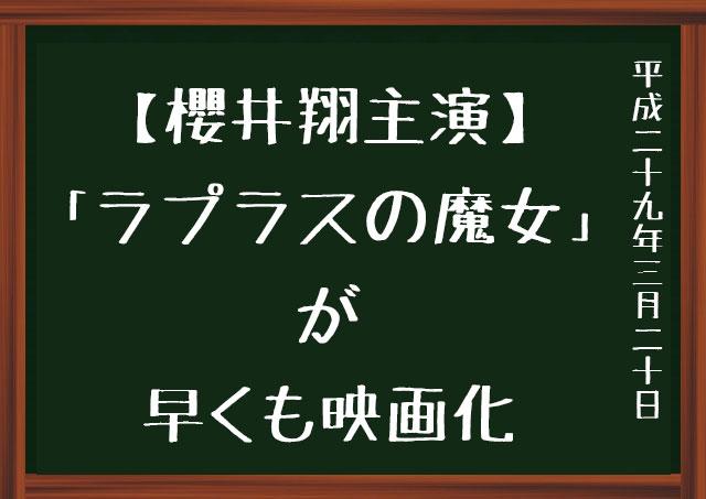 ラプラスの魔女 櫻井翔
