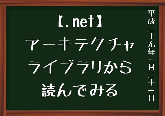 .net アーキテクチャライブラリ