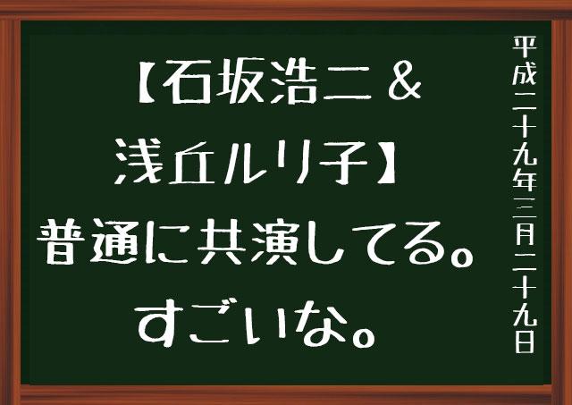 石坂浩二&浅丘ルリ子