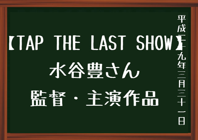 TAP THE LAST SHOW