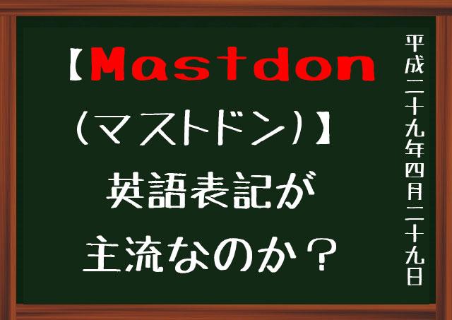 Mastdon マストドン