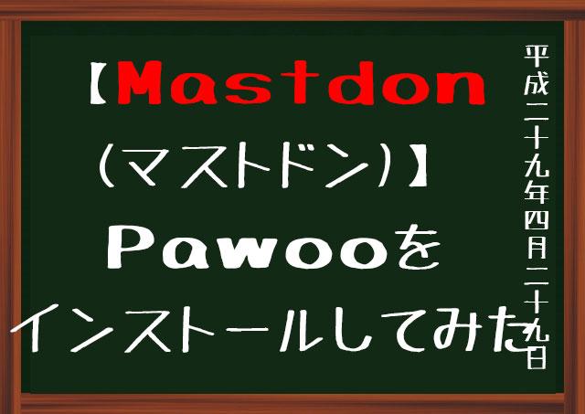 マストドン Pawoo