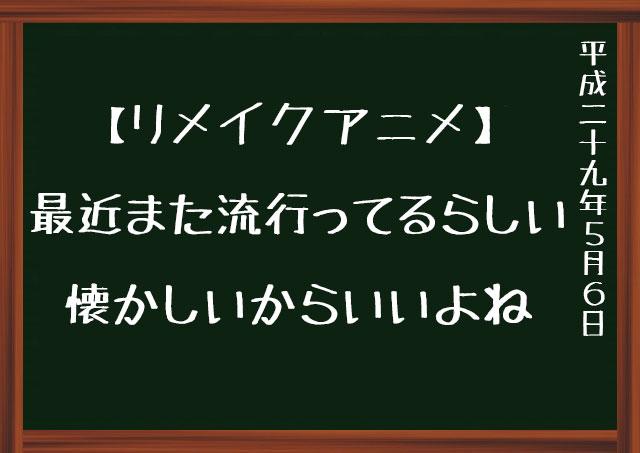 リメイクアニメ