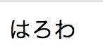 f:id:kisokoji:20170803221734p:plain:w100