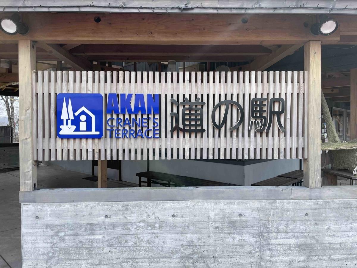 f:id:kisokoji:20210421010725j:plain:w500