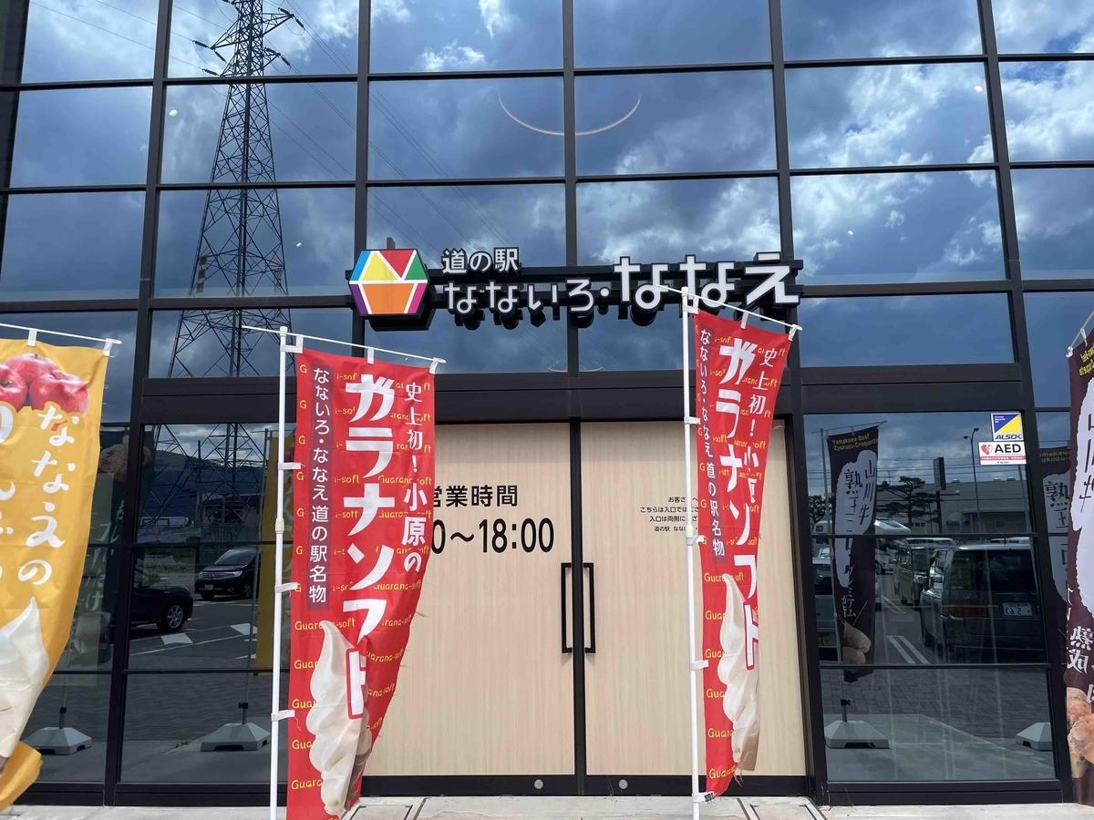 f:id:kisokoji:20210425185435j:plain:w500