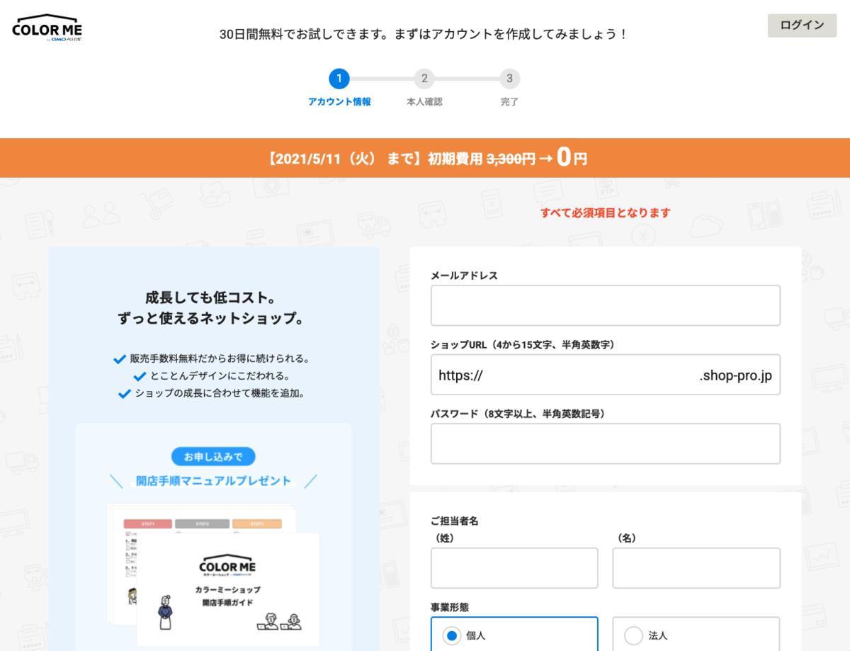 f:id:kisokoji:20210503163004p:plain:w500