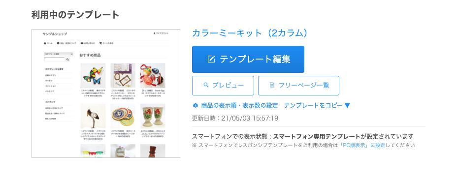 f:id:kisokoji:20210503170753p:plain:w500