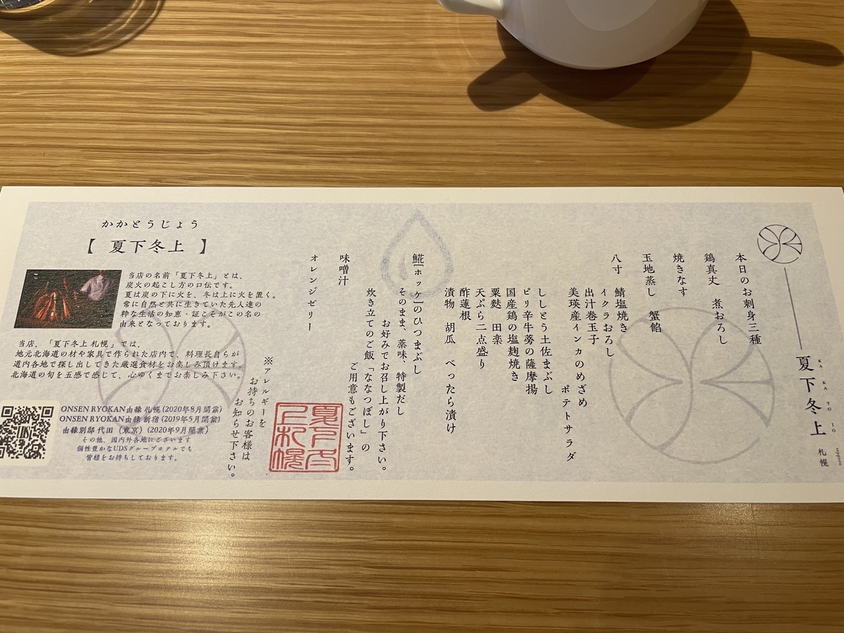 f:id:kisokoji:20210606223343j:plain:w500
