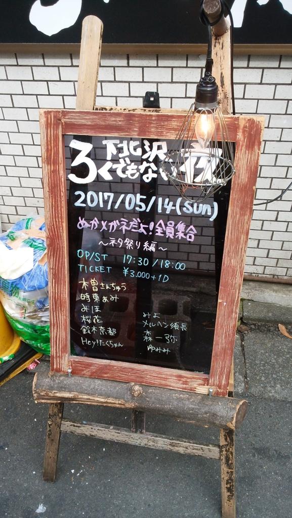 f:id:kisosanchu:20170517165902j:plain