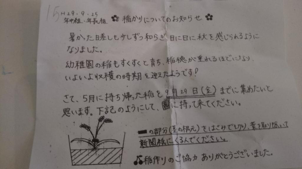 f:id:kisosanchu:20171001123338j:plain